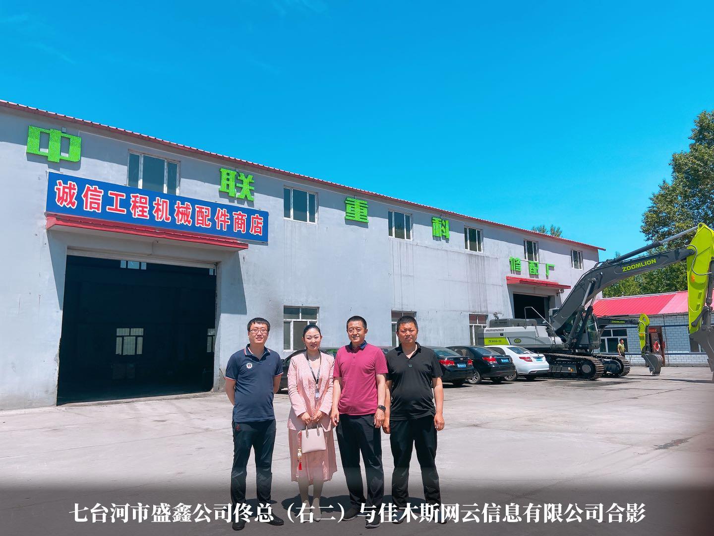 七台河市盛鑫公司与佳木斯bob棋牌信息科技有限公司达成官网合作