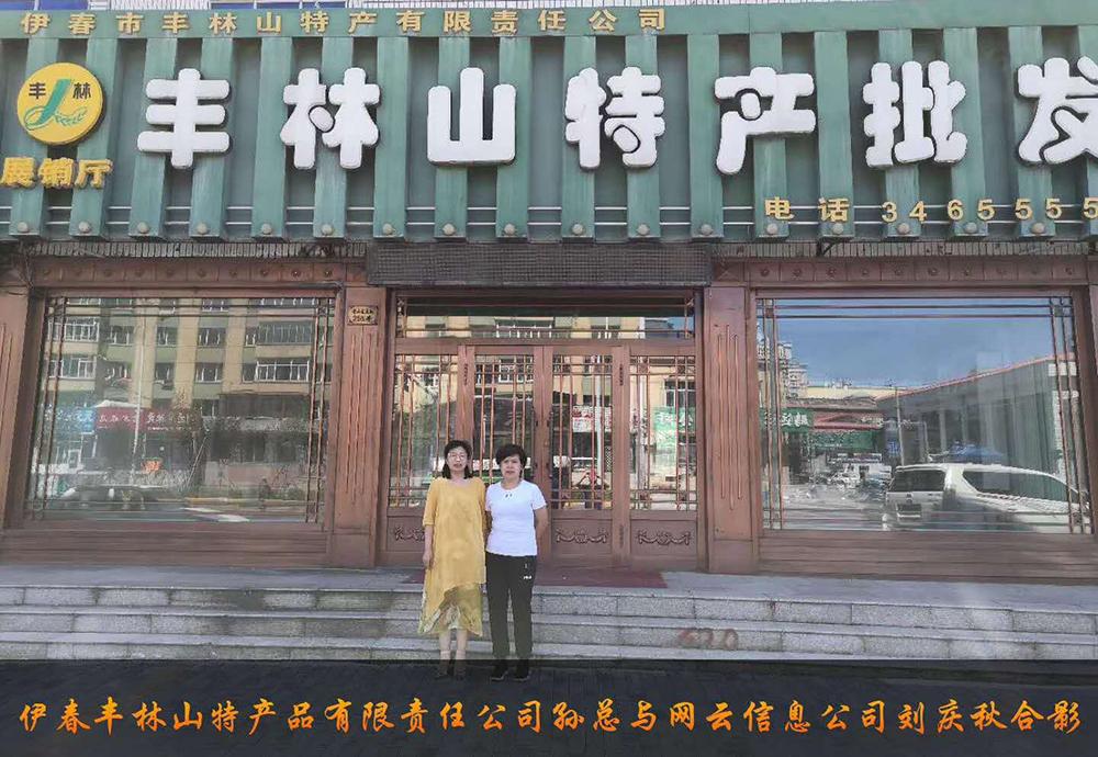 伊春市丰林山特产品有限责任公司与佳木斯bob棋牌公司达成电脑端,手机端网站宣传。